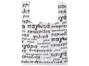 πλαστική-σακουλα-ψιλικων-φανελα